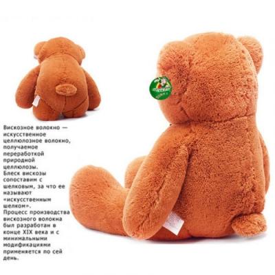 """99033 Мягкая игрушка """"Огромный мишка"""" 120 см"""