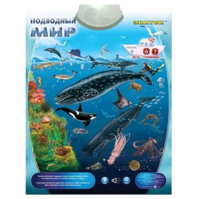 990442 Электронный звуковой плакат Подводный мир Знаток