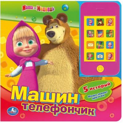 """997658К Книжка """"Машин телефон"""" со съемным телефоном, Маша и Медведь. Умка."""