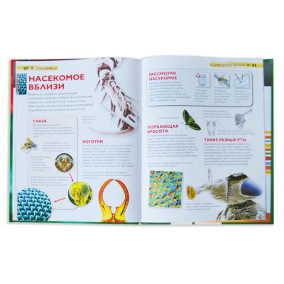 *67247 Детская энциклопедия Микромир Levenhuk от Росмэн