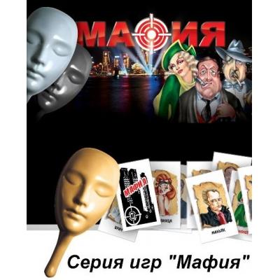 """99587 Игра """"Мафия"""" с масками и картами"""