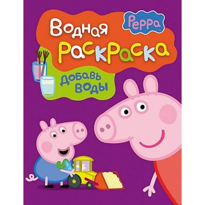 99705 Водная раскраска Свинка Пеппа Росмэн