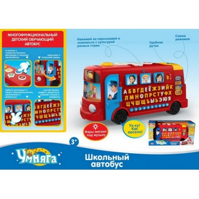 """*7503 Обучающий школьный автобус """"Умняга"""" Play Smart"""