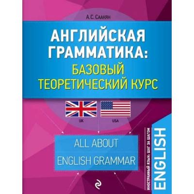 990014 «Английская грамматика: базовый теоретический курс» Саакян