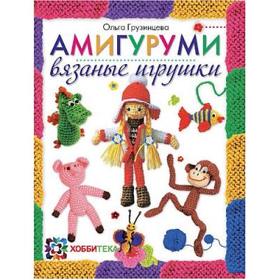 99051 Мягкие игрушки Амигуруми Творчество для детей Книга АСТ-Пресс