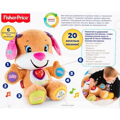 990011 Сестричка Ученого щенка с технологией Smart Stages Fisher Price