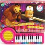 Купить 996547 Книга Машино пианино, Маша и медведь, Умка