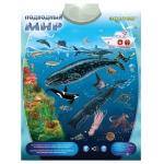 Купить 990442 Электронный звуковой плакат Подводный мир Знаток