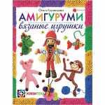 Купить 99051 Мягкие игрушки Амигуруми Творчество для детей Книга АСТ-Пресс